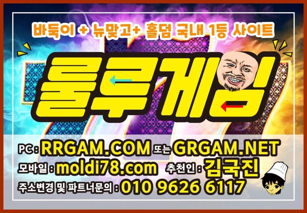 심의게임+정산게임 #아쿠아바둑이 #아쿠아맞고 #아쿠아포커 좋아요^^